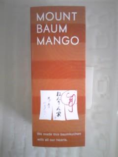 ねんりんやマンゴ箱.jpg