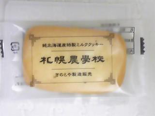 札幌農学校中.jpg